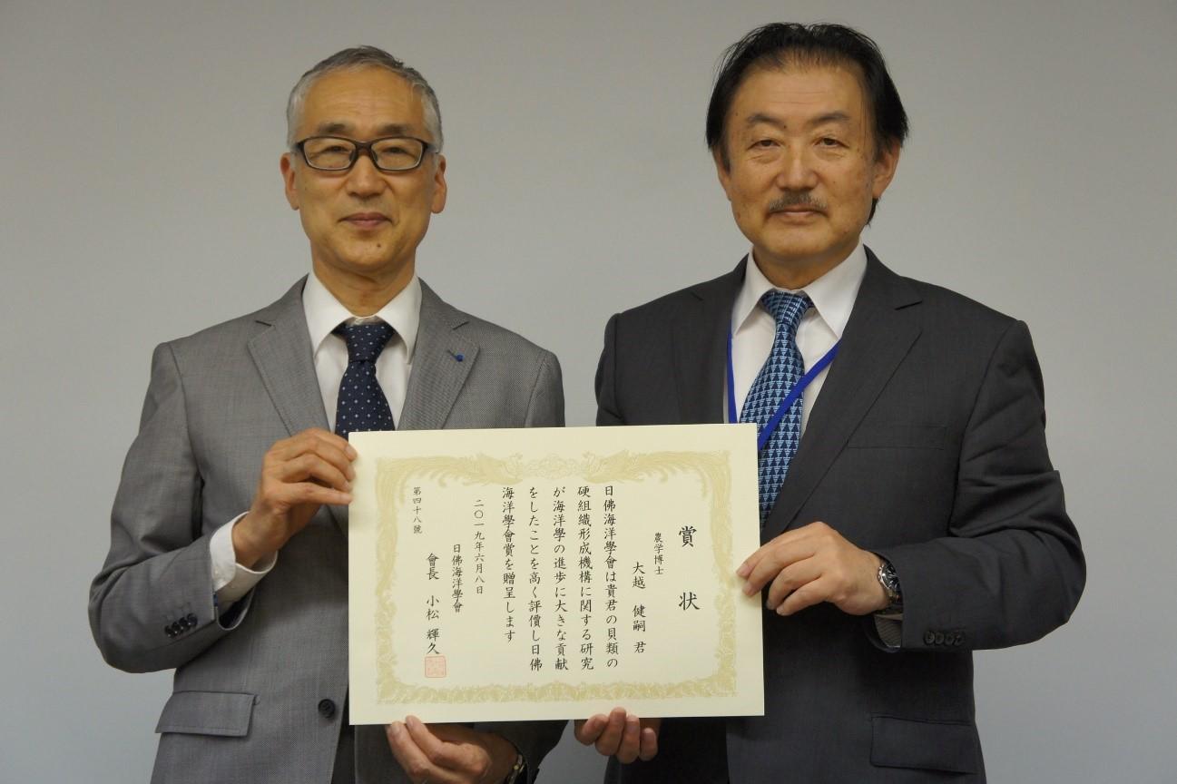 生命圏環境科学科の大越健嗣教授が「日仏海洋学会賞」を受賞しました ...